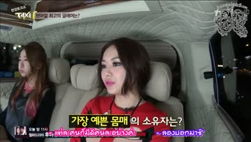 [BG - TH] [Thai Sub] 130916 Brown Eyed Girls - Taxi [2/2]