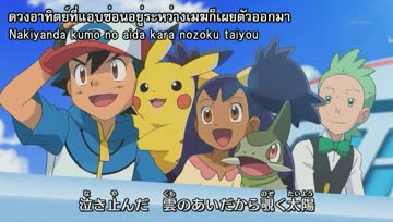 [Sub Thai] Pokemon Best Wishes Season 2 DA OP - Natsumeku Sakamichi