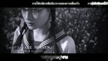 [Thai Sub] SAVAGE HEAVEN Bump.Y Ver. LIMIT's OP