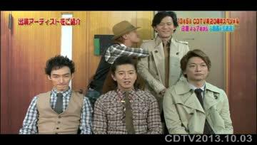 CDTV สแมป 2013-10-03