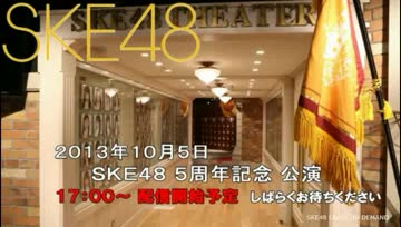 (live) SKE48 5th Anniversary Performances