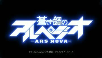 [Kawashiro-FS] Aoki Hagane no Arpeggio - Ars Nova OP