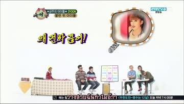 [THAISUB] 130130 Weekly Idol 4minuteโทรหาฮยอนอา (cut)