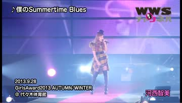 Kasai Tomomi - Boku no Summertime Blues + Mine (GirlsAward 2013)