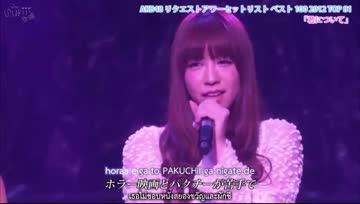 [TH-SUB]Kimi ni Tsuite - AKB48 Team MINT