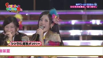 131029 SKE48 no Sekai Seifuku Joshi Season 2 - Sansei Kawaii!