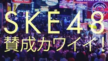 [Tsukasa Team Fansub] SKE48 - Sansei Kawaii