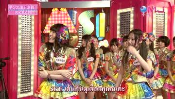 [TheGodaEM+Tenjiro] SKE48 Music Japan 21 พ.ย. 2556 ซับไทย