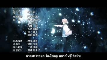 Kyoukai no Kanata ED ภาษาไทย [ DAISY ]