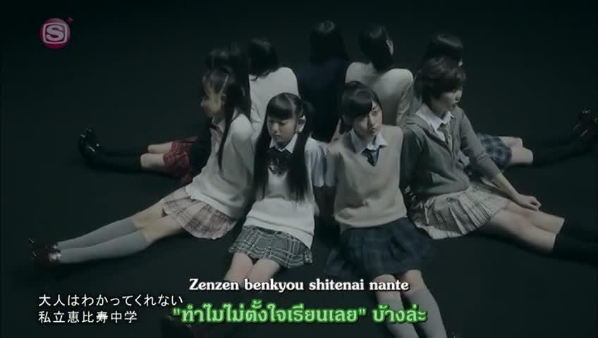 alive [thaisub] shiritsu ebisu chuugaku otona wa wakatte  ske48 utsukushii inazuma vimeo er.php #15