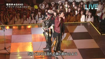 [LIVE] Hottake Band - Sayonara arigatou (Best Artist 2013.11.27)