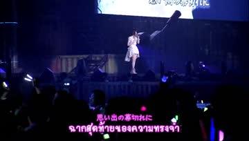 [ซับไทย] AKB48 Kinjirareta Futari ยุยพารูรุ