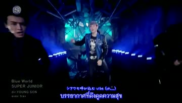 [ซับไทย] Super Junior - Blue World