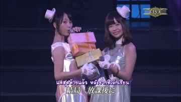 [ซับไทย] AKB48-Choco no Yukue (พารูรุ,เรนะ,เคียร่า,ซากุระ)