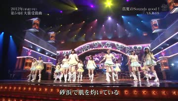 AKB48 - Manatsu no Sounds Good! @ 55th Japan Record Awards