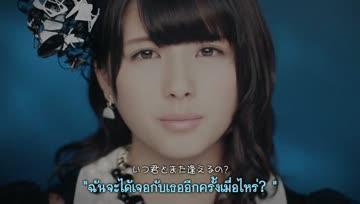 [แปลไทย] AKB48 - Party is over