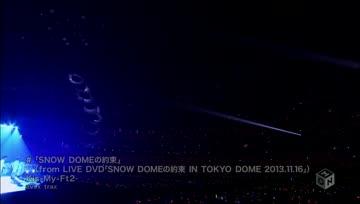 Kis-My-Ft2 - SNOW DOME NO YAKUSOKU+BUSAIKU  from LIVE DVD