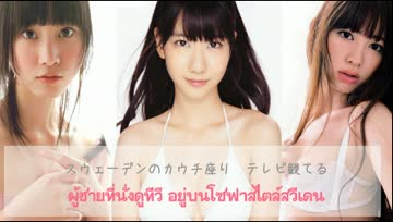 [แปลไทย]AKB48 - เหตุการณ์หลังจากที่ฉันอาบน้ำเสร็จ (シャワーの後だから)