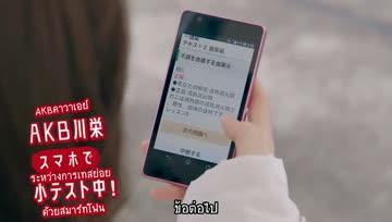 [Peesca48]Kawaei Rina - You Can Challenge[CM] เรียนรู้ออนไลน์