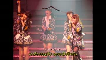 「แปลไทย」AKB48 มุ่งไปข้างหน้าเท่านั้น 前しか向かねぇ