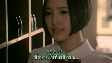[ซับไทย] Doro no Metronome _ HKT48 (Umakuchi Hime)