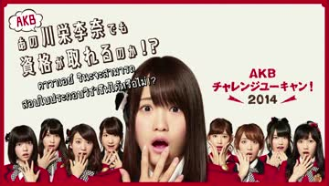 [Peesca48]AKB48 Kawaei Rina - You Can Challenge #4