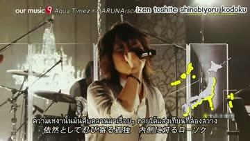 [แปล]Aqua Timez x HARUNA - ALONES