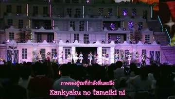 [@AummyNanyaa] AKB48 Team B - Renai circus ซับไทย
