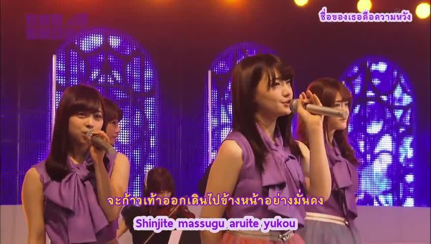 Alive - [Live] Nogizaka46 - Kimi no Na wa Kibou @ Nogizaka46 Show ซับไทย