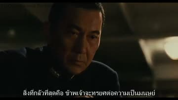 [CROSS-FS] สงครามแปซิฟิกของ อิโซโระคุ ยามาโมโตะ (Thai Subtitles)