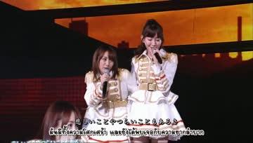 [Sub Thai] AKB48 [1st gen]- Yuuhi wo Miteiruka? (เห็นดวงอาทิตย์ที่กำลังลับขอบฟ้าไหม?) [AKB48 in TOKYO DOME]