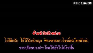 [Thai sub] ชินฮวาบังซง s2 ep4