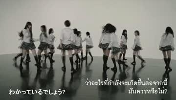 แปลไทย AKB48 - Kurumi to Dialogue