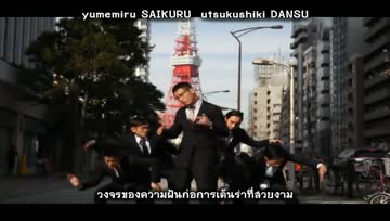 "[HFF]WORLD ORDER ""WORLD ORDER"" (ซับไทย)"