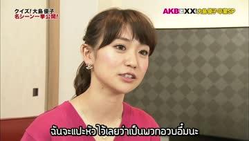 AKB to XX! โอชิมะ ยูโกะ SP ตัดตอนช่วง เผยความลับ