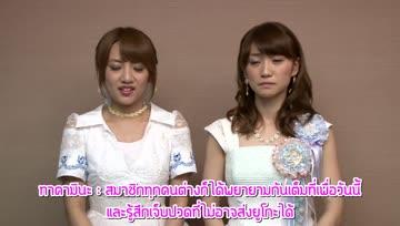 [ซับไทย] จากโอชิมะ ยูโกะและทาคาฮาชิ มินามิถึงแฟนๆ
