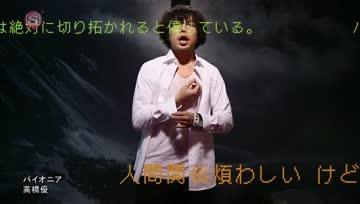 [PV] Takahashi Yu - Pioneer