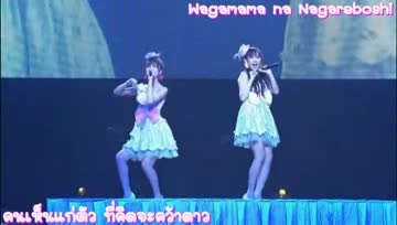 [Mori_Mori] AKB48 - Wagamama na nagareboshi (มาริ + ฮารุ)