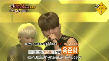 [ซับไทย] - 140326 Hanbam TV News Yong Junhyung