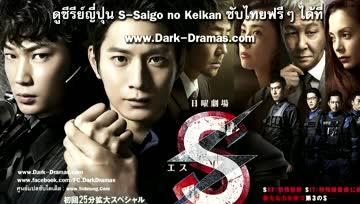 ดูซีรีย์ญี่ปุ่น S-Saigo no Keikan ซับไทยฟรีที่ www.Dark-Dramas.com