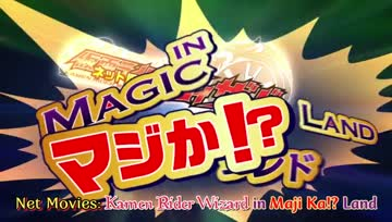 Kamen Rider Wizard (Net Movie) In Majika Land - Koyomi's Room PREMIUM