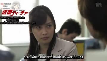 KAMAN TEACHER EP.04 (SUB THAI)(GUN THAI FANSUB)