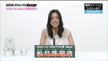 [blezzing] Matsui Jurina - 37th Single General Election (Appeal Comments) - จูรินะหาเสียงเลือกตั้ง