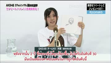 [blezzing] Furukawa Airi - 37th Single General Election (Appeal Comments) - ไอรินหาเสียงเลือกตั้ง