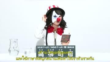 [แปลไทย] คลิปหาเสียง Takayanagi Akane