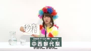 [Chuy] Nakanishi Chiyori - คลิปหาเสียงเลือกตั้ง AKB48 37th Single