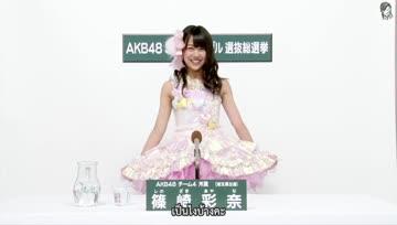 [BerBar]AKB48 37th single selection general election (Shinozaki Ayana)