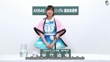 [BerBar]AKB48 37th single selection general election (Iwatate Saho)