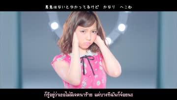 [แปลไทย] AKB48 - Team A - Kimi wa Kimagure