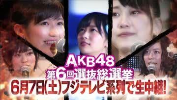 AKB48 - AKB48 GROUP - ELECTION 2014 - VTR - TRAILER - PV